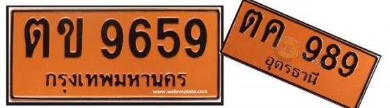 ป้ายทะเบียนรถสีส้มสะท้อนแสง ตัวอักษรใช้สีดำ