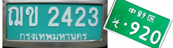 ป้ายทะเบียนรถสีเขียวสะท้อนแสง ตัวอักษรเป็นสีขาว