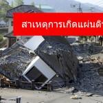สาเหตุการเกิดแผ่นดินไหว