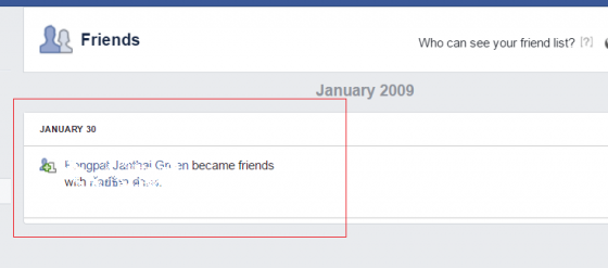 เพื่อนคนแรก ในเฟส